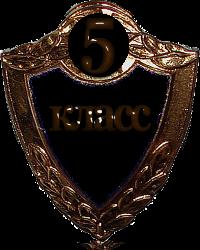 5-й класс взломостойкости